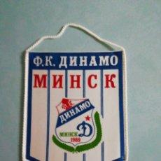 Coleccionismo deportivo: BANDERIN FK DINAMO MINSK DE BIELORRUSIA. Lote 195216468