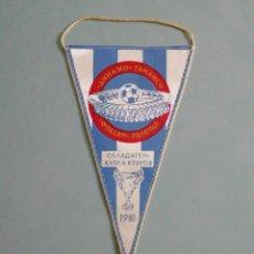 Collectionnisme sportif: BANDERIN F. C. DINAMO TBILISI DE GEORGIA. Lote 207648547