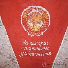 Coleccionismo deportivo: BANDERÍN DEPORTIVO DE LA ANTIGUA URSS. Lote 32898515