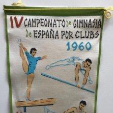 Coleccionismo deportivo: BANDERÍN IV CAMPEONATO DE GIMNASIA DE ESPAÑA POR CLUBS - MADRID, 1960. Lote 194110673
