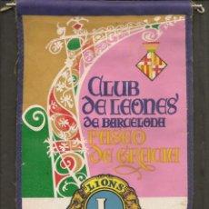 Coleccionismo deportivo: BANDERÍN: LIONS INTERNATIONAL . CLUB DE LEONES DE BARCELONA. PASEO DE GRACIA. DEDICADO.(C/A45). Lote 211527152