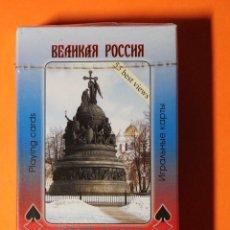 Barajas de cartas: BARAJA RUSA. GREAT RUSSIA. 55 CARTAS. 55 VISTAS DE RUSIA. NUEVA. PRECINTADA. AÑOS 80.. Lote 78373525