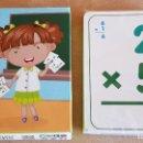 Barajas de cartas: BARAJA INFANTIL / MULTIPLICACIONES / PRECINTADA / EN CAJA ORIGINAL.. Lote 165468466