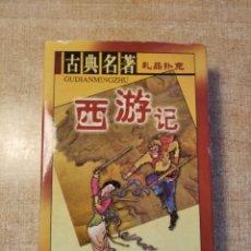 Barajas de cartas: GUDIANMINGZHU. BARAJA CHINA DE POKER DE 54 CARTAS. TEXTO EN INGLES Y CHINO.. Lote 235265345