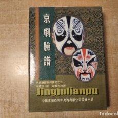Barajas de cartas: BARAJA DE POKER DE 54 CARTAS. JAPÓN.. Lote 237562775
