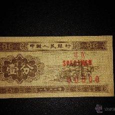 Billetes con errores: BILLETE 1 FEN CHINA 1953 SPECIMEN 00000. Lote 41752007