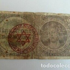 Billetes con errores: BILLETE OCUPACION NAZI SELLO ESVASTICA CAMPO CONCENTRACION JUDIO . ESPECTACULAR.. Lote 171127199