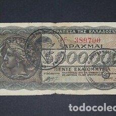 Billetes con errores: BILLETE SELLO ESVASTICA OCUPACION ALEMANA GRECIA SEGUNDA GUERRA MUNDIAL.. Lote 175864982