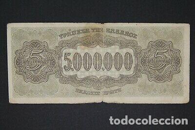 Billetes con errores: BILLETE SELLO ESVASTICA OCUPACION ALEMANA GRECIA SEGUNDA GUERRA MUNDIAL. - Foto 2 - 175864982