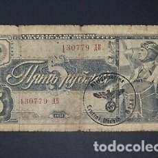 Billetes con errores: BILLETE SELLO ESVASTICA OCUPACION ALEMANA RUSIA SEGUNDA GUERRA MUNDIAL.. Lote 175865082