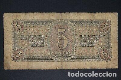 Billetes con errores: BILLETE SELLO ESVASTICA OCUPACION ALEMANA RUSIA SEGUNDA GUERRA MUNDIAL. - Foto 2 - 175865082