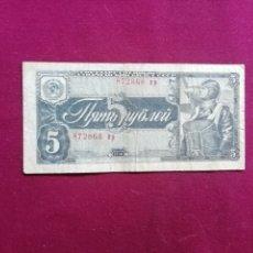 Banconote con errori: RUSIA. 5 RUBLOS DE 1938. Lote 177731579