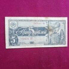 Notas com erros: RUSIA. 5 RUBLOS DE 1938. Lote 177731592