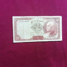 Billetes con errores: PERSIA. IRAN. 50 RIALS DE 1938. Lote 205845797