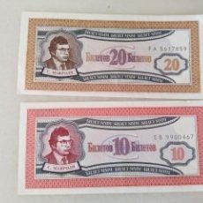 Billetes con errores: LOTE DOS BILLETES RUSIA MUY RAROS CALIDAD PLANCHA. . Lote 198413637
