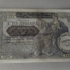 Billetes con errores: GRAN BILLETE CON SELLO NAZI DEL TERCER REICH. Lote 206278276