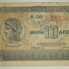 Billetes con errores: BILLETE OCUPACIÓN NAZI EN GRECIA . 10 DRACMAS 1939. VARIOS RESELLOS. Lote 241157855