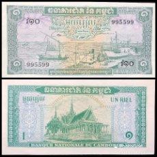 Billetes con errores: BILLETE UN RIEL CAMBOYA CAPICUA. Lote 277056433