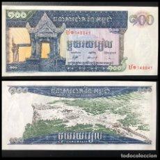 Billetes con errores: BILLETE 100 RIELS CAMBOYA CAPICUA. Lote 277058853