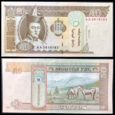 Billetes con errores: BILLETE 50 TUGRIK MONGOLIA CAPICUA. Lote 277059663
