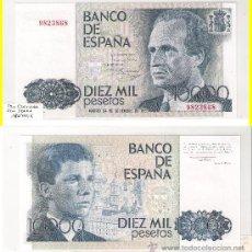 Billetes españoles: R47-JUAN CARLOS I. BILLETE DIEZ MIL PESETAS. 1985. MADRID. SIN SERIE. SIN CIRCULAR.. Lote 29447441