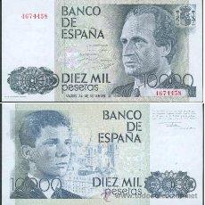 Billetes españoles: ESPAÑA-BILLETE DE 10.000 PESETAS 24 DE SEPTIEMBRE DE 1985--PLANCHA Y SIN SERIE. Lote 44329864