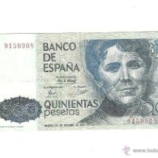 Billetes españoles: 500 PTAS SIN SERIE 1979. Lote 49262856