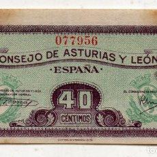 Billetes españoles: ASTURIAS Y LEÓN. 40 CÉNTIMOS. II REPÚBLICA. EMISIÓN DE 1936.. Lote 114881343