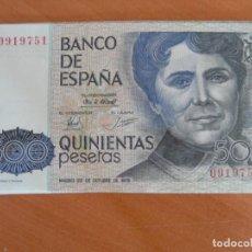 Billetes españoles: BILLETE DE 500 PTS. Lote 131908486