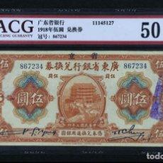 Billetes españoles: CHINA 1918 CHINA KWANGTUNG PROVINCE 5 DÓLARES ACG 50. Lote 142729658