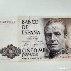 Billetes españoles: BILLETE 5000 PESETAS SERIE ESPECIAL 9A EN CONSERVACION EBC. Lote 181220950