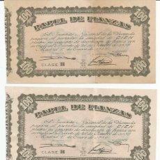 Billetes españoles: LOTE DE 15 BILLETES DE PAPEL DE FIANZA DE 5- 100 PESETAS-CORRELATIVOS CLASES E Y B- 1940-VER DETALLE. Lote 194216516