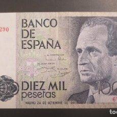 Billetes españoles: BILLETE 10000 PESETAS 1985 JUAN CARLOS-FELIPE. SIN SERIE. SIN CIRCULAR. CALIDAD EBC.. Lote 194889630