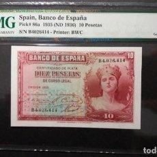 Billetes españoles: PMG BILLETE DE 10 PESETAS DE 1935 SERIE B PMG 66 EPQ SIN CIRCULAR. Lote 196285151