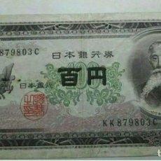 Billetes españoles: BILLETE 100 YEN JAPON JAPAN (N.D) EBC-****SOLO PAYPAL****LEAN CONDICIONES**. Lote 222144877