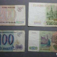 Billetes españoles: LOTE DE 4 BILLETES RUSIA CIRCULADOS****SOLO PAYPAL****LEAN CONDICIONES**. Lote 222145558
