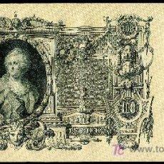 Billetes extranjeros: RUSIA - 100 RUBLOS 1910 PICK 13 EBC+. Lote 82630067
