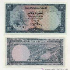 Billetes extranjeros: YEMEN ARABE REP. 10 RIALS ND 1969 PICK 8.A SC. Lote 26536926