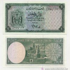 Billetes extranjeros: YEMEN ARABE REP. 1 RIAL ND 1964 PICK 1.A SC. Lote 36475007