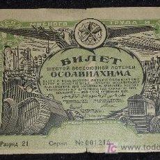 Banconote internazionali: RARISIMO BILLETE O ACCION DE LA ANTIGUA URSS, DE 1931. ORIGINAL. COMUNISTA. MUY RARO!. Lote 25844940