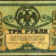 Billetes extranjeros: EJERCITO DEL SUR DE RUSIA : 3 RUBLOS 1918 PICK S409 . Lote 21433891