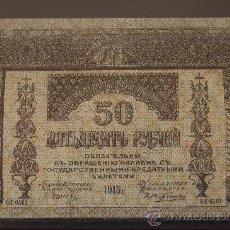Billetes extranjeros: RUSIA,TRANSCAUCASIA50RUBLOS 1918.ESTADO-S.C-.. Lote 23114725