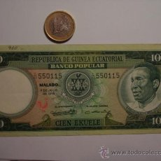 Billets internationaux: 164 GUINEA ECUATORIAL PRECIOSO BILLETE DE 100 EKUELE AÑO 1975 OCASION - BILLETES A BAJO PRECIO. Lote 27972314