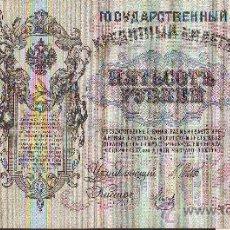 Billetes extranjeros: PRECIOSO BILLETE RUSO DE 500 RUBLOS 1912. Lote 28370943