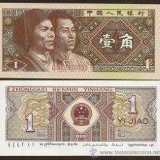 Billetes extranjeros - CHINA. 1 jiao 1980. Pick 881. S/C. - 165210588