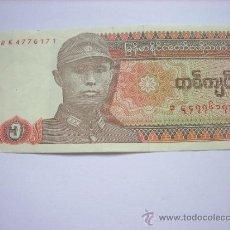 Billetes extranjeros: BILLETE 1 KYAT MYANMAR. Lote 33480938