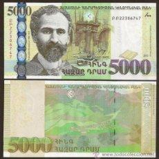 Billetes extranjeros: ARMENIA. 5000 DRAM 2012. S/C. PICK 56.. Lote 118596952