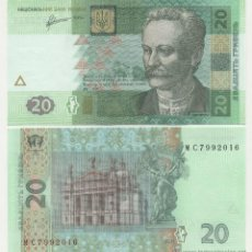 Billetes extranjeros: UCRANIA 20 HRYVEN 2011 PICK 120.C SC. Lote 43863422