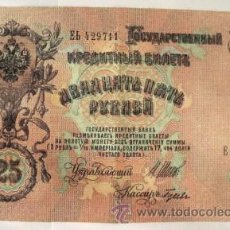 Billetes extranjeros: 25 RUBLOS DE 1909 ( RUSIA IMPERIAL). Lote 48210019