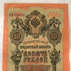 Billetes extranjeros: 10 RUBLOS DE 1909 ( RUSIA IMPERIAL). Lote 48210041